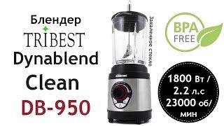 Обзор блендера Tribest Dynablend Clean DB-950(, 2016-07-25T08:10:57.000Z)