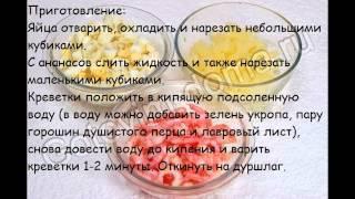 """Рецепты салатов:Салат с креветками и ананасами """"Комплимент"""""""
