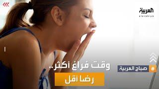 صباح العربية | دراسة: الكثير من وقت الفراغ يجعلنا أقل سعادة وصحة