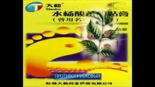 Китайские пластыри(, 2016-04-28T12:45:36.000Z)