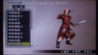 イケメン陸遜 ビジュアルデータベース visual data 野島健児.