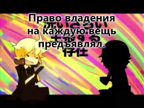 Kagamine Rin & Len - Remote Control (rus Sub №2) (High)