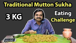 3 KG TRADITIONAL MUTTON SUKHA EATING CHALLENGE | Food Eating Challenge | Saapattu Raman |
