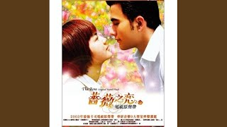 薔薇之恋~薔薇のために~ 第24話