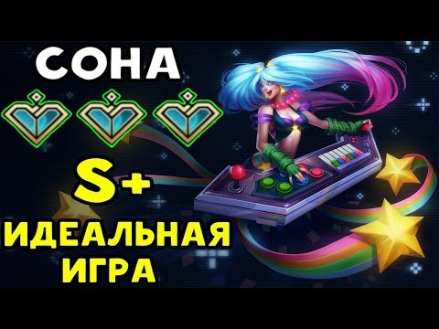 ИДЕАЛЬНАЯ ИГРА S+ И 3 ЧЕСТИ | Сона - League of Legends