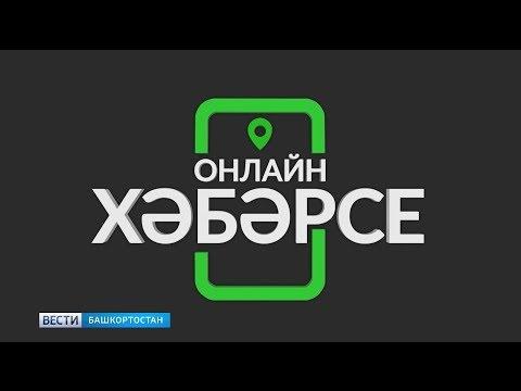 Впервые в истории телевидения -'Мобильный репортёр' на башкирском языке