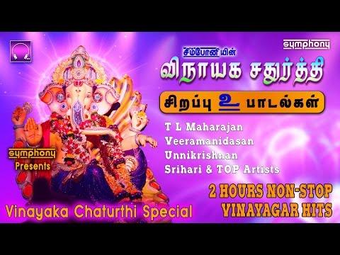 விநாயக சதுர்த்தி சிறப்பு தொகுப்பு | 2 Hours Non Stop | Vinayaka Chaturthi Special