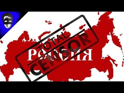 ЦЕНЗУРИЩЕ В РОССИИ | Навальный LIVE