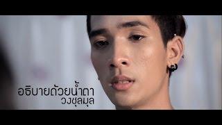 อธิบายด้วยน้ำตา - วงชุลมุล [Official MV]