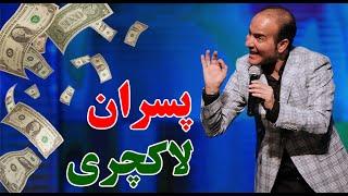 Hasan Reyvandi - Concert 2020 | حسن ریوندی - خارش پسران لاکچری