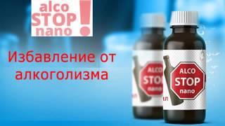 видео Капли для лечения алкоголизма