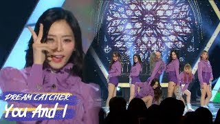[HOT] DREAMCATCHER - YOU AND I, 드림캐쳐 - YOU AND I Show Music core 20180519