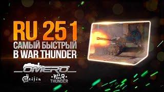 Обзор Ru 251: САМЫЙ БЫСТРЫЙ ТАНК в War Thunder! Стоит ли покупать?!