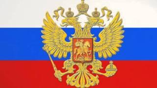 Скачать Гимн России со словами 1 ВАРИАНТ