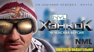 NML: ВК: https://vk.com/nml16 ВК группа: https://vk.com/nml_tv Иста...