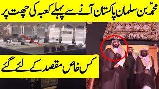 Muhammad Bin Salman Pakistan Visit Say Pehly Khana Kaaba Kion Gaey | Spotlight