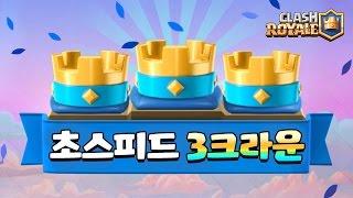 초스피드 3크라운 하는 방법! (Superspeed 3 Crowning!!) [클래시로얄-Clash Royale]