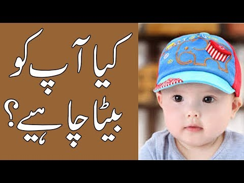 How To Conceive A Baby Boy Naturally In Urdu | Beta Paida Karne Ka Tarika