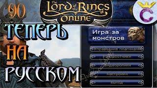 Как русифицировать LotRO - The Lord of the Rings Online | Властелин Колец Онлайн (ВКО)[90]