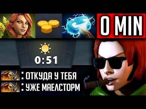 видео: КУПИЛ МАЕЛСТРОМ НА 1 МИН ЧЕРЕЗ БАГ   windranger dota 2