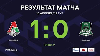 «Локомотив» - «Краснодар». Обзор.   19 тур   ЮФЛ-2 2020/21