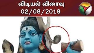 Vidiyal Viraivu | 02-08-2018 | Puthiya Thalaimurai TV
