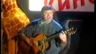 Леонид Сергеев. Свадьба 2
