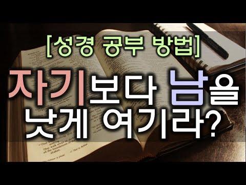 [성경 공부 방법] 자기보다 남을 낫게 여기라?(190125)