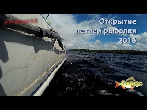 Открытие летней рыбалки 2016 (р. Ковжа)