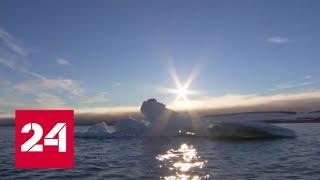 """""""Арктический зуд"""" ЕС в преддверии конференции ООН по климату. Погода 24 - Россия 24 screenshot 4"""