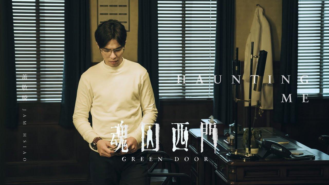 魂囚西門 臺劇 - OneDream