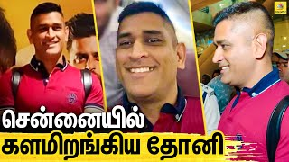MS Dhoni Greeted With Thunderous Applause Chennai, IPL 2020