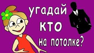 Зрительная иллюзия. Кто на потолке?=)(ПОДПИСЫВАЙСЯ на канал бабушки Шошо ♡ ♡ Моя страница в контакте: http://vk.com/id186659256., 2014-07-28T06:00:02.000Z)