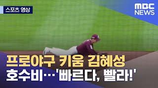 [스포츠 영상] 프로야구 키움 김혜성 호수비…'빠르다, 빨라!' (2021.05.26/뉴스데스크/MBC)