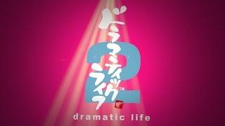 ドラマティックライフ2PV〜Dramatic Life vol.2 PV〜