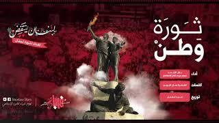 نشيد الثورة اللبنانية ٢٠١٩ - ثورة وطن كلنا للوطن