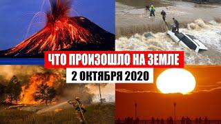 Катаклизмы за день 2 октября 2020 | месть природы,изменение климата,событие дня, в мире,боль земли