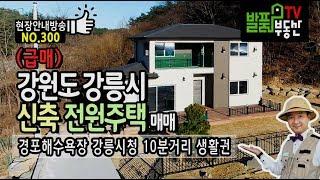 강원도 강릉 전원주택매매 신축 경포대해수욕장 10분거리…