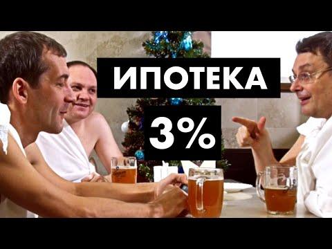 Ипотека 3 процента. Ирония судьбы  18