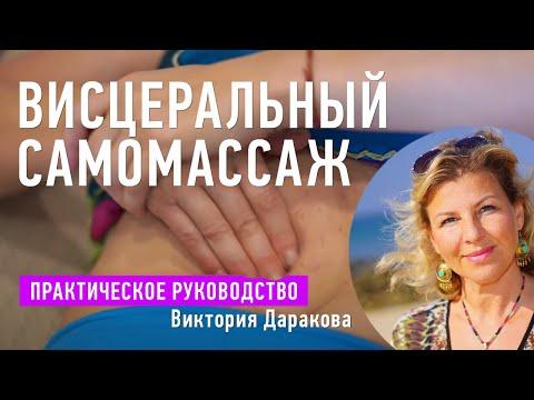 Как делать Висцеральный самомассаж живота Виктория Даракова Yantra.lv