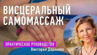 Висцеральный самомассаж живота Виктория Даракова Yantra.lv