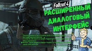 Fallout 4 Расширенный диалоговый интерфейс