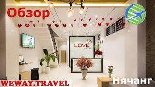 Обзор отеля - LOVE Hotel - Вьетнам, Нячанг.