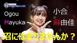 虹プロジェクトのシンデレラガール。マユカ!どんどんと成長してファンを増やしていますよね!本当にデビューして欲しいですね! マユカのこれまでをまとめています。