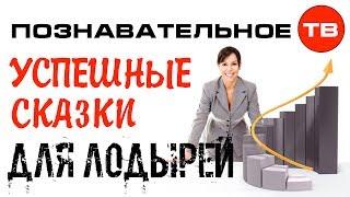 Высказывания: Успешные сказки для лодырей (Познавательное ТВ, Артём Войтенков)