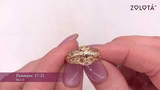 """Кольцо Xuping """"Богородица, моли Бога о нас"""" из медицинского золота (в позолоте) -  ХР00424"""