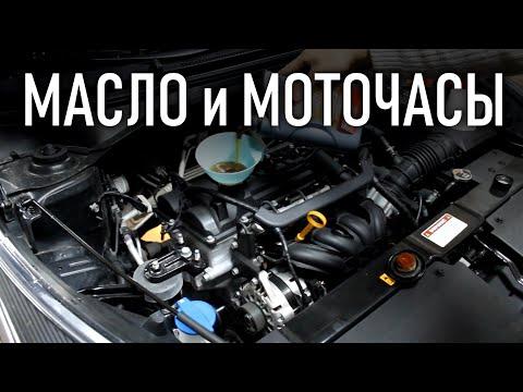 Киа Рио 4 замена масла в двигателе моточасы или пробег (Х Лайн, Солярис)   Бонусы под видео