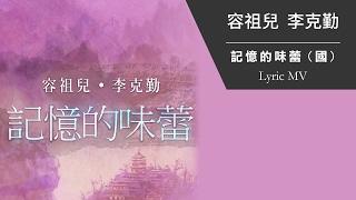 容祖兒 Joey Yung & 李克勤  Hacken Lee《記憶的味蕾 (國)》[Lyric MV]