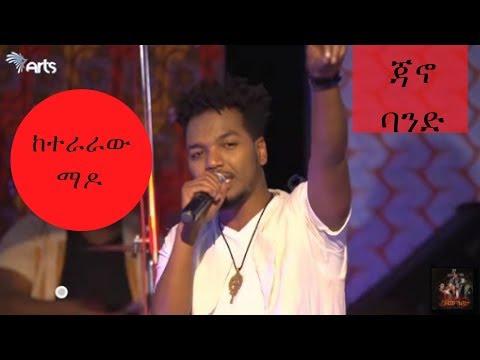 Jano Band: Keteraraw Mado | ከተራራው ማዶ - 2018 Performance | Lerasek New Album|