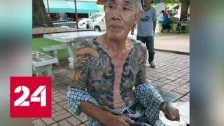 Беглого главу якудзы задержали благодаря фото в Сети - Россия 24